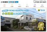 小林建窓ホームページ