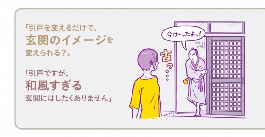 玄関引戸のイメージ