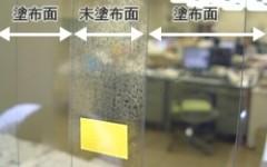 クリーンなの工法防曇効果例