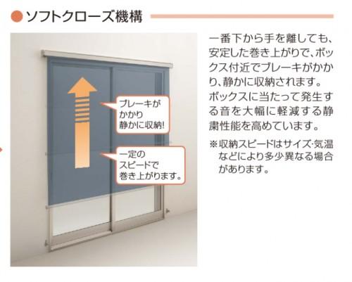 アウターシェード開閉方法2