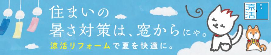 MADOショップの「涼活」|涼活リフォームで夏を快適にしませんか?住まいの暑さ対策は窓からにゃ。