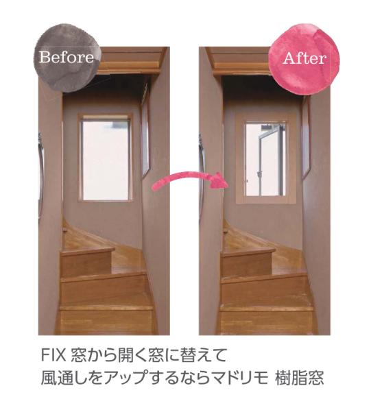 FIX窓から開き窓へ