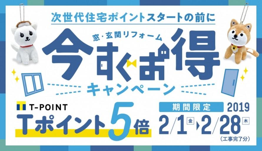imasugu_otoku_CP_banner_HP_ol